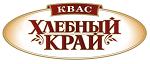 Квас «Хлебный Край Традиционный»