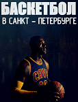 Баскетбол в Санкт-Петербурге